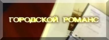 http://www.telenovely.cetelon.cz/lasky.ve.meste/logo.jpg